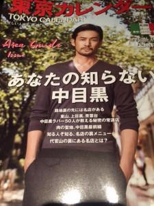 東京カレンダー 表紙