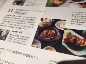 東京カレンダー 記事