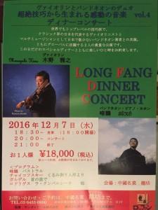 クリスマスコンサート チラシ2016年